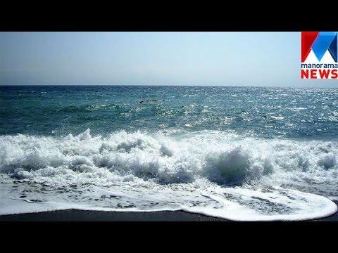 World Ocean Day    Manorama News