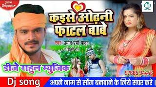 #Pramod Premi Yadav #Kaise Odhani Fatel Bate #Dhobi Geet 2020 #DjRahulMusic #BassKing