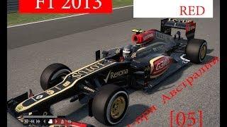 F1 2013 Gameplay [05]-Гран-При Австралии Гонка(Полный хардкор без хелпов Мы продолжаем проходить 4-ю часть из серии игр про форумулу 1 от codemasters,предлагайт..., 2013-10-20T19:59:22.000Z)