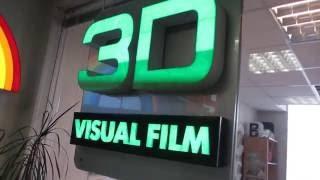 вывески с 3D плёнкой(Вывески с 3D плёнкой.заказать на сайте http://www.viraj-spb.ru/svetodiodnyie-vyiveski/, 2016-04-13T14:35:23.000Z)