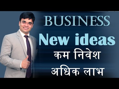 Top 5 Best & Unique New Business ideas to Start in 2018 | व्