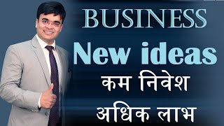 Top 5 Best & Unique New Business ideas to Start in 2018 | व्यापार का नया आईडिया | By Dr. Amit