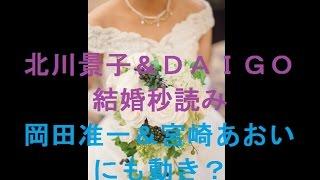 北川&DAIGO 2ショット結婚会見も 岡田准一&宮崎あおいに動き? ...