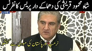 Shah Mehmood Qureshi Press Conference Today 19 August 2019