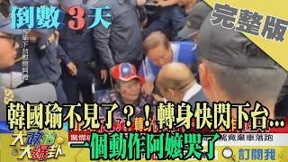 2020.01.08大政治大爆卦完整版(上) 韓國瑜不見了?!轉身快閃下台... 一個動作阿嬤哭了