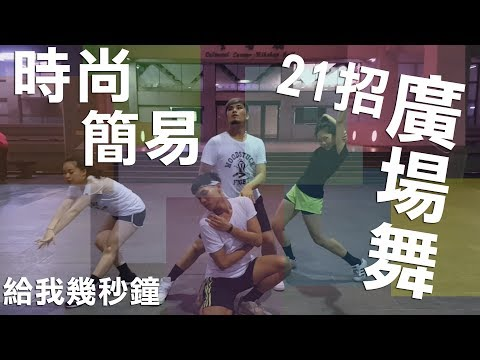開始Youtube練舞:給我幾秒鐘-IM CHAMPION | Dance Mirror