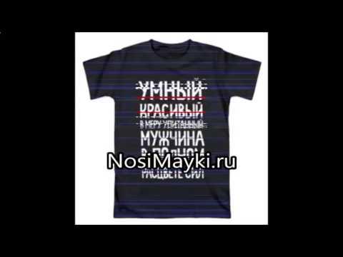 Прикольные надписи для футболок