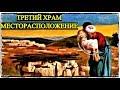 Третий Храм - Месторасположение