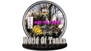 - Это просто LOL!! * World Of Tanks * NgIII -