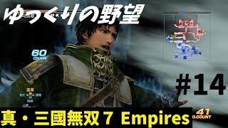 Steam版 真・三國無双7 Empiresのゆっくり実況です。 難易度は修羅、武...