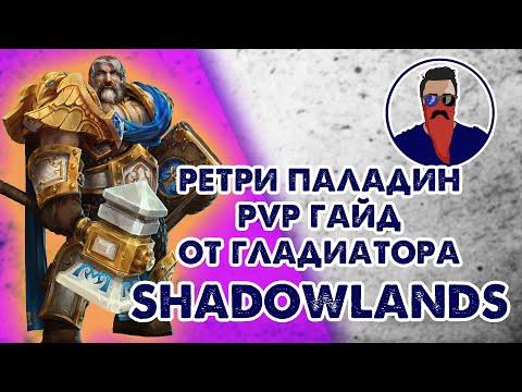 Shadowlands ретри паладин пвп гайд от гладиатора | WoW 9.0.2. paladin pvp guide