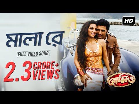 Mala Re ( মালা রে) | Romeo| Dev | Subhashree| Jeet Gannguli | SVF