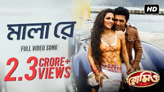 Mala Re | Romeo| Dev | Subhashree| Jeet Gannguli | 2011