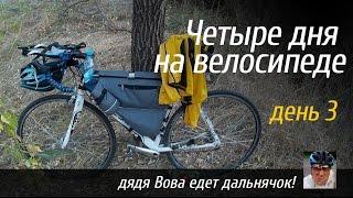 Четыре дня на велосипеде. День третий
