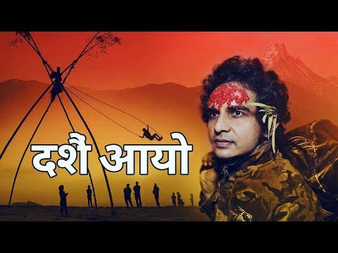 Sunil Giri - Dashain Aayo   दशैँ आयो   2075   Official Audio