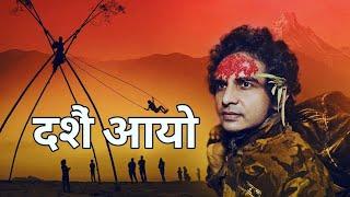 Sunil Giri - Dashain Aayo | दशैँ आयो