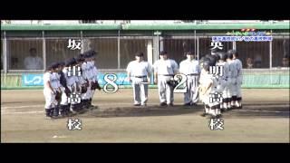 2013秋季四国地区高校野球香川県大会決勝  坂出VS英明 ハイライト