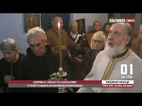 5-12-2019 Ο εσπερινός στον Άγιο Νικόλαο στη Χαλή Καλύμνου