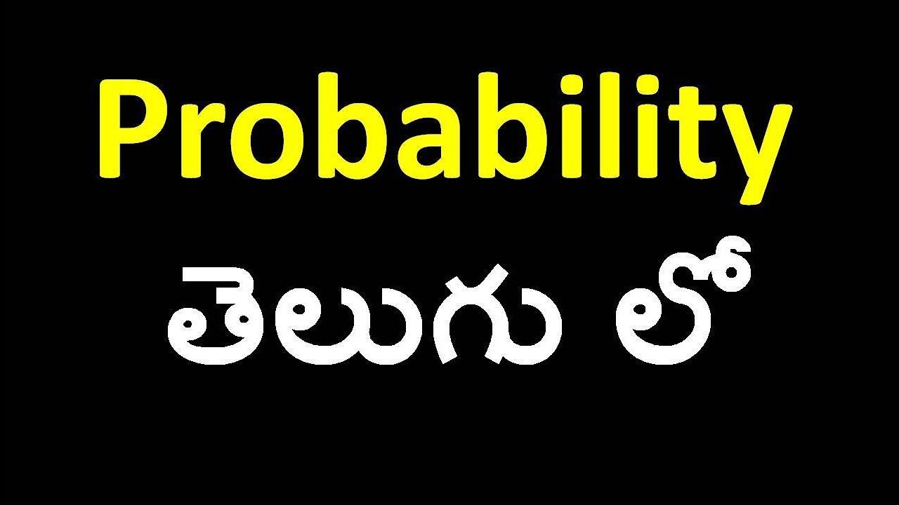 random meaning in telugu