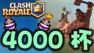 皇室戰爭 clash royale 4000杯的非主流野猪 10月20日平衡性调整后卡组趋势