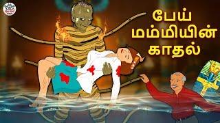 பேய் மம்மியின் காதல் | Tamil Stories | Tamil Horror Stories | Bedtime Stories | Tamil Fairy Tales