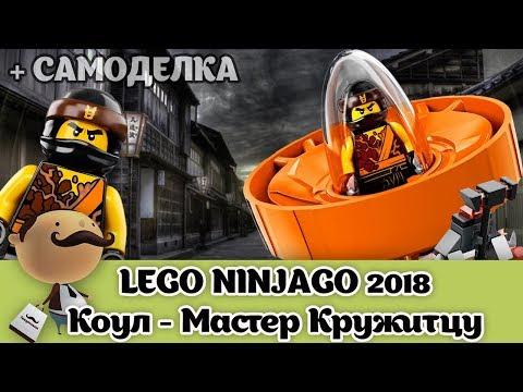 Коул - мастер Кружитцу (LEGO 70637) + самоделка