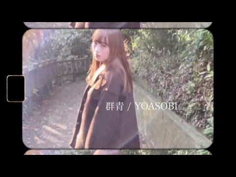 群青 / YOASO…