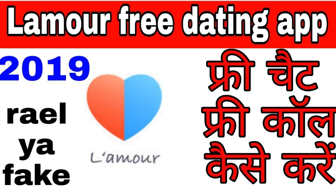 lamour app   lamour app free kaise use Kare   lamour app tutorial   lamour  app real or fake