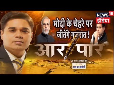 Modi Vs Rahul   Aar Paar   मोदी के चेहरे पर जीतेंगे Gujarat   News18 india