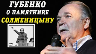 Губенко про памятник Александру Солженицыну. Зачем памятник Солженицыну нужен власти