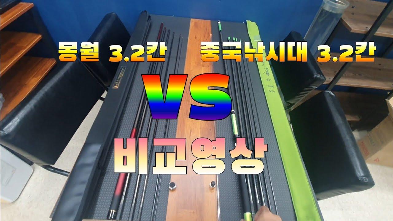 몽월 vs 중국낚시대 비교 가격공개