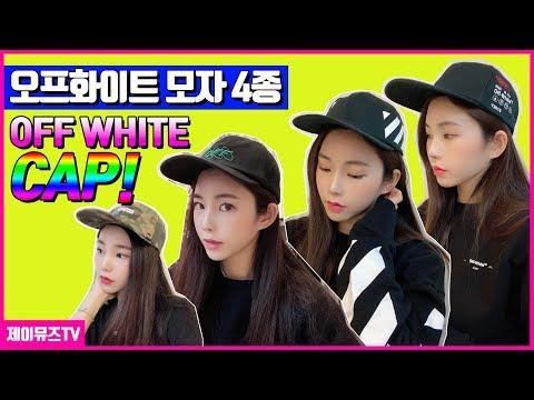 정품 오프화이트 모자 4종 리뷰ㅣ명품 스냅백 볼캡 Off White Cap flex !