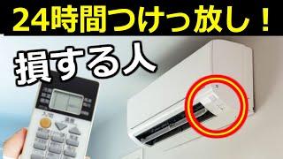 夏のエアコンを24時間つけっ放しにしたら電気代が安くなるって本当?この節約術で損する人とは?