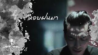 ฝน | BLACKHEAD [ Official Lyric ] MUSIC VIDEO