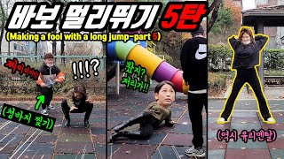 Prank) Long jump prank on female friends-part.4 As they do the long jump, we make a ripping sound