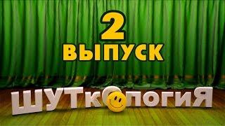 Шуткология 2 выпуск