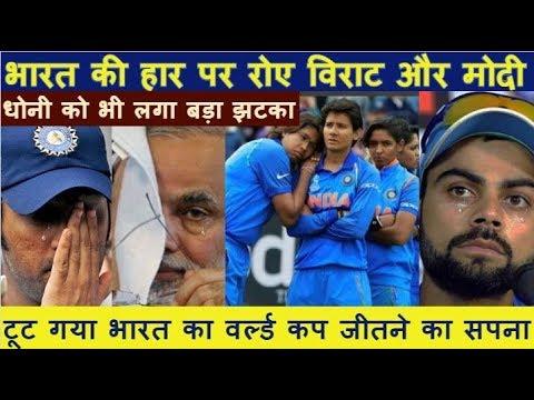Team India के World Cup T20 हारने पर रोए Virat Kohli और Modi, टूट गया भारत का सपना