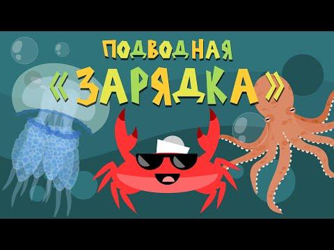 """Капитан Краб: """"Подводная зарядка"""" для детей"""