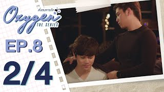 [OFFICIAL] Oxygen the series ดั่งลมหายใจ | EP.8 [2/4]