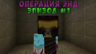 Minecraft Прохождение КАРТЫ 'Операция ЭНД' №1 Майнкрафт Возвращение ХИРОБРИНА?!
