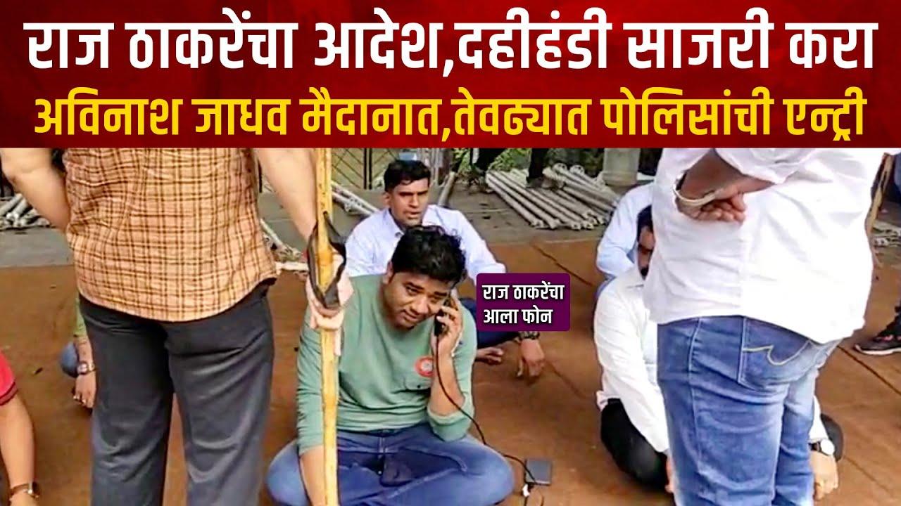 🔴 LIVE : राज ठाकरेंचा आदेश, अविनाश दहीहंडीचे थर लाव, पोलिसांची एन्ट्री पुढे काय झालं   Raj Thackeray