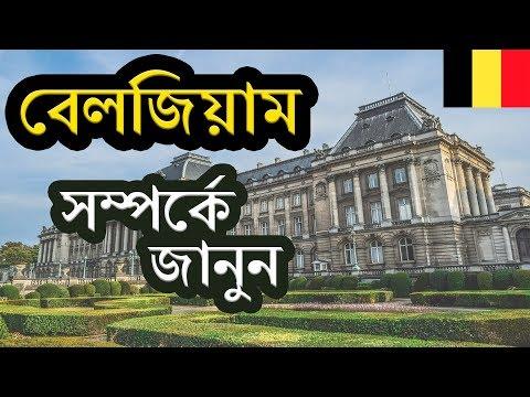 বেলজিয়াম সম্পর্কে অবাক করা কিছু তথ্য ।। Amazing Facts About Belgium in Bengali ।। History of Belgium