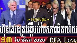 RFA Khmer Radio News 13 January 2020, Khmer Political News, Cambodia Hot News, RFA Love