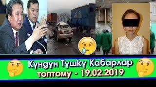 Түшкү жанылыктар | Күйөөсүн жиликтеген Келин - Бишкек-Ош жолунда КЫРСЫК | Акыркы Кабар