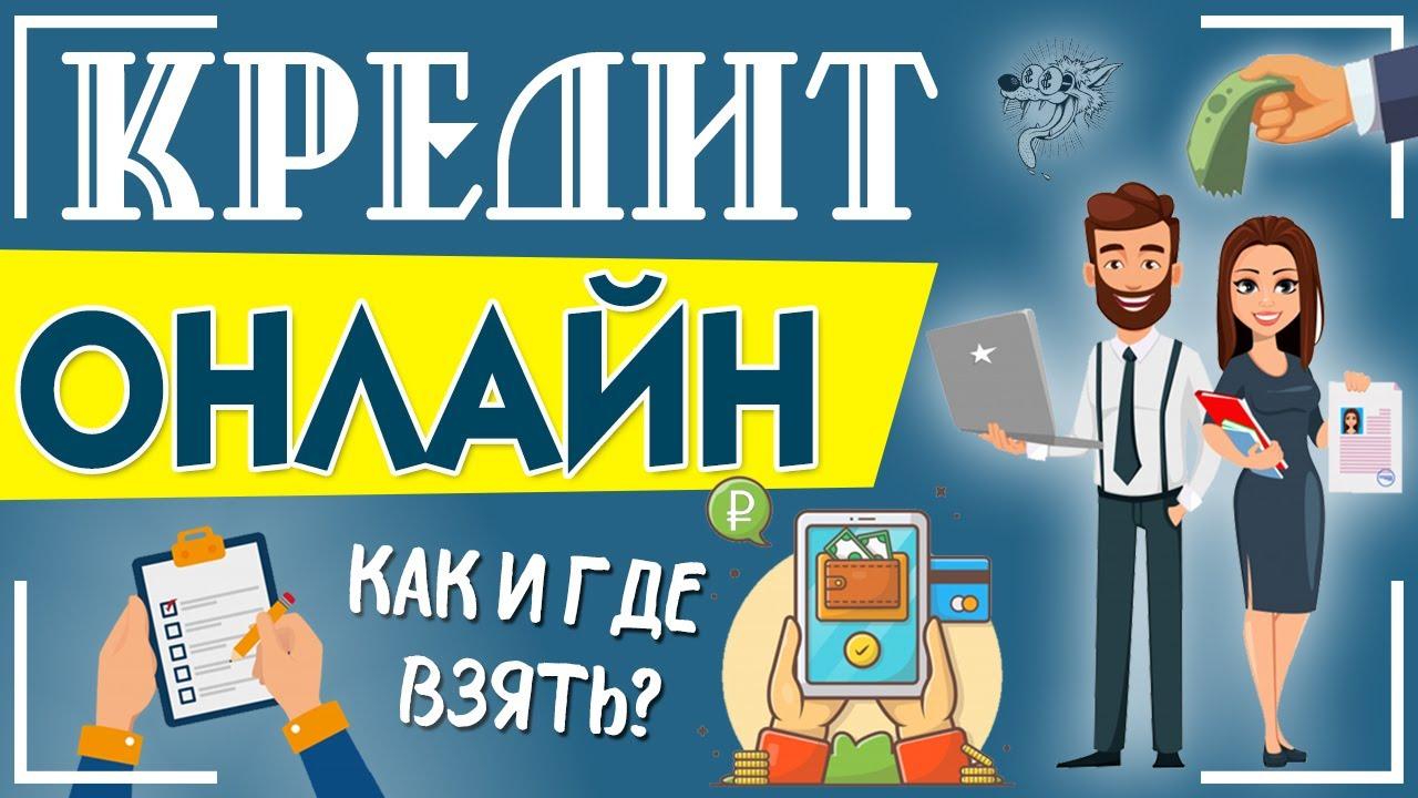 нужен кредит наличными срочно без отказа все мфо россии список