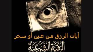 رقية شرعية في الرزق بـ عين أو سحر - الشيخ خالد الحبشي