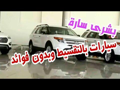 بشرى سارة سيارات بالتقسيط وبدون فوائد Youtube