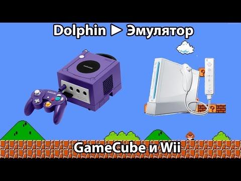 Dolphin ► Эмулятор GameCube и Wii для PC