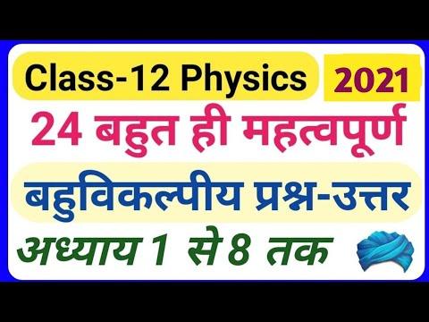 Class 12 Physics 24 Important Bahuviklpiy Prashn  important Objective Questions In Hindi  