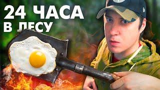 24 часа в лесу - в поисках еды! Выживание в России!